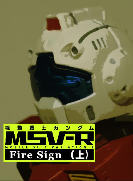 firesign_1.jpg
